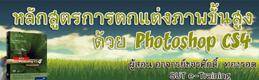 Advance Photoshop CS4